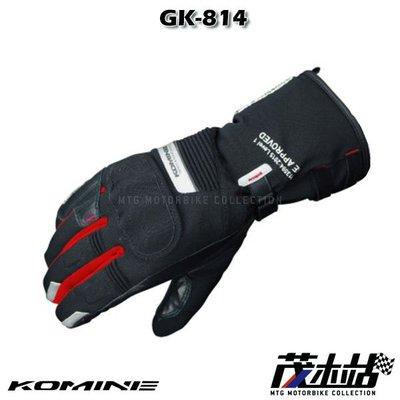 ❖茂木站 MTG❖ 日本 KOMINE GK-814 長手套 保暖 冬季 GORE-TEX 防水 GK814。黑紅