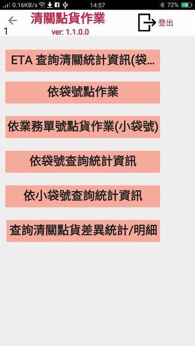 物流 倉儲 清關 送貨 五金百貨 APP行動作業管理系統