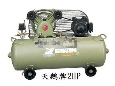 天鵝牌 空壓機 2HP 附單相馬達 SWAN -貨到付款- [添益空壓機專賣店]