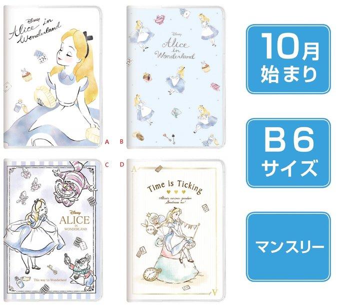 迪士尼DISNEY《預購》愛麗絲 2020行事曆/日誌本/手帳B6~日本製~共4款~心心小舖
