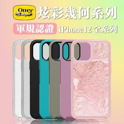 OtterBox - Symmetry 炫彩幾何系列 iPhone12 Mini 多色 防摔防撞 抗菌材質 蘋果手機殼