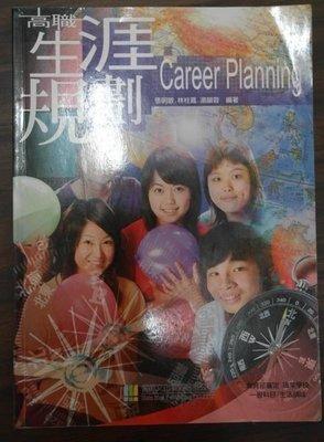 高職生涯規畫Career Planning/張明敏編著/教育部審定/信樺文化/九成新