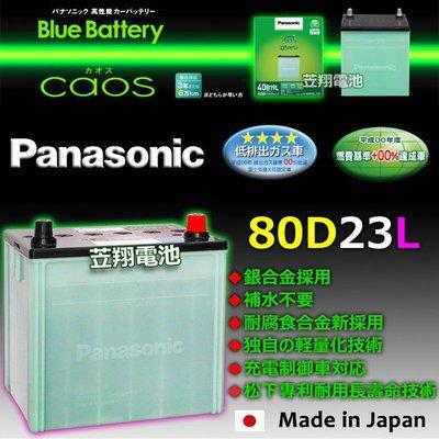 ☎挺苙電池►日本製 ( 80D23L ) 國際牌 銀合金 制御車 汽車電池 55D23L-CMFII 75D23L