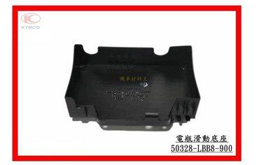 機車材料王 《光陽》GP 電池盒底座 電池盒 50328-LBB8 GP2、X-GOING、VP、CUE 電瓶滑動底座