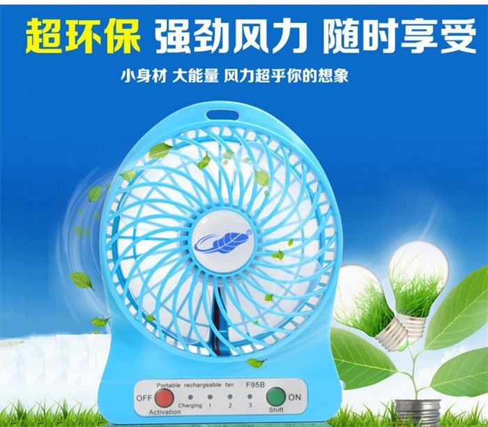 USB風扇 迷你小電風扇便攜電扇床上學生手持台式可充電隨身小風扇