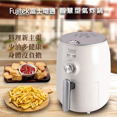 Fujitek富士通 2公升智慧型氣炸鍋《FTD-A01》 食材均勻受熱口感加倍