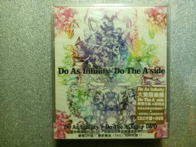 側標 大無限Do As Infinity Do The A-side 2005解散前單曲精選 雙CD加音樂錄影帶DVD