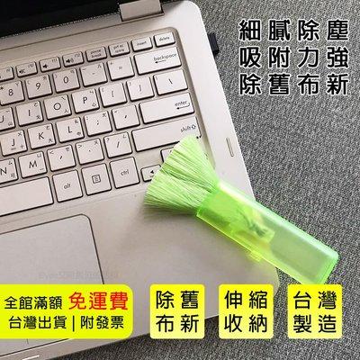 【艾斯數位】洛克e世代 ROCKTOP 柔軟伸縮刷 電腦 家具 3C產品 電話 鍵盤 窗邊 角落 周邊清潔工具 清潔刷毛