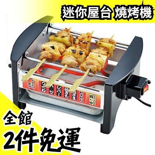 日本原裝 三谷電機 迷你屋台 家用燒烤爐 MYS-600 燒鳥器 在家吃燒烤 串燒DIY 家用烤肉爐【水貨碼頭】