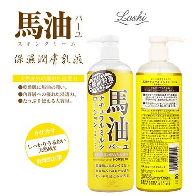 ☆Sunnyside面向陽光☆ 日本Loshi 馬油保濕潤膚乳液 485ml