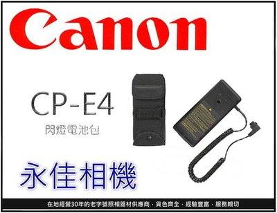永佳相機_Canon CP-E4 CPE4 閃光燈外接電源供應器 580 EX系列 550 EX適用 公司貨
