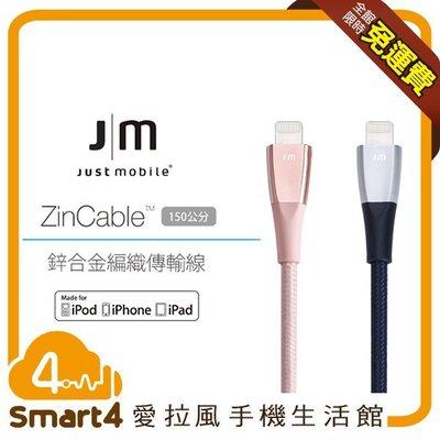 【愛拉風】Just Mobile 鋅合金1.5 米編織傳輸線耐拉扯強力保護 JM