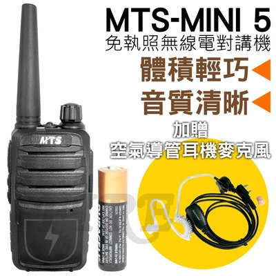 《光華車神無線電》加贈空導耳機】MTS-MINI 5 免執照 無線電對講機 體積迷你 音質清晰 手電筒功能 MINI 5