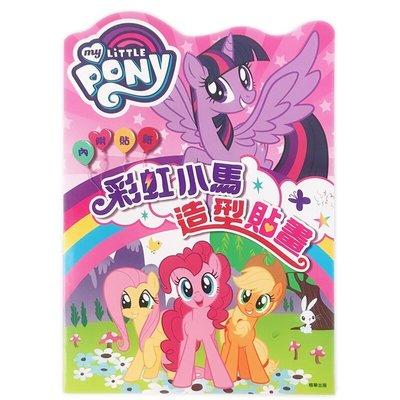 彩虹小馬造型貼畫 MP006 彩色著色本 /一本入(定60) Pony 小馬寶莉貼畫 卡通著色簿 內附貼紙 看圖學畫簿