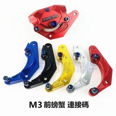 『台灣現貨』M3前螃蟹 連接碼 電動車 戰狼 X戰警 獨角獸 改裝 零件