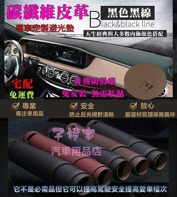碳纖維皮革避光墊奧迪A1 A3新 5D A4 A5新 A6 A7 A8 Q2 Q3 Q5 Q7 R8 TTS 避光墊