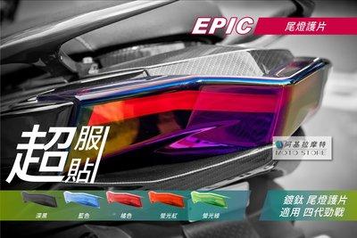 EPIC 四代戰 尾燈護片 鍍鈦 尾燈罩 尾燈貼片 鍍鈦燈罩 鍍鈦燈殼 附背膠 適用 勁戰四代 四代勁戰