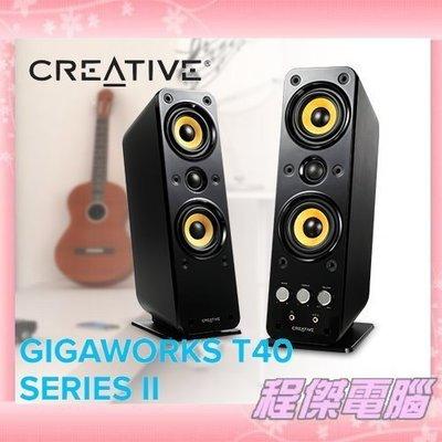 【創新未來Creative】GigaWorks】T40II 二件式喇叭 實體店家 現貨『高雄程傑電腦』
