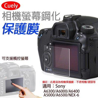 趴兔@索尼Sony A6300相機螢幕保護貼 A6000 A6400 NEX-6通用 相機螢幕保護貼 鋼化玻璃貼