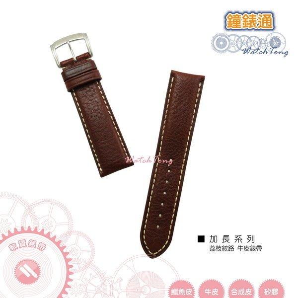 【鐘錶通】加長系列 ─ 高級荔枝紋牛皮錶帶 ─ 咖啡色霧面車白線/55020MR