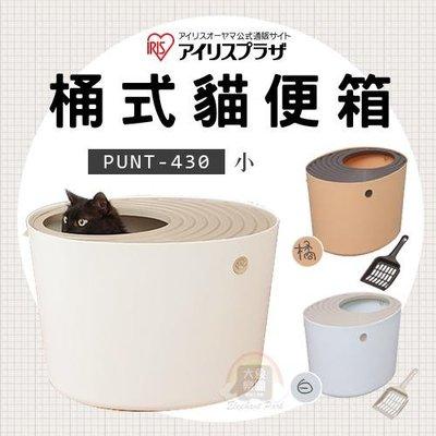 免運(IRIS)立桶式貓便箱。大。PUNT-530。兩色。防潑砂。貓便盆