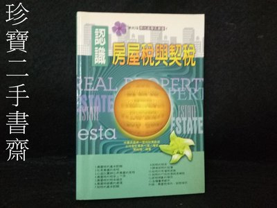 【珍寶二手書齋FA149】《認識房屋稅與契稅》ISBN:9576487080│書泉│陳銘福