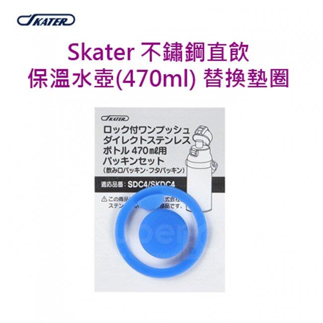 現貨/附發票 (小捲兒小舖) 日本 Skater 不鏽鋼直飲保溫水壺(470ml) 替換墊圈