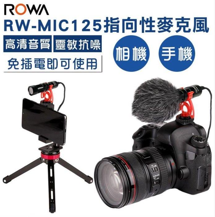 [百威電子] ROWA 樂華 RW-MIC125 免充電 指向性 收音 麥克風 手機直播 相機 攝影機
