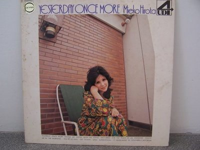 【日本LP】70.Mieko Hirota:Yesterday once more專輯(曲目詳照片)