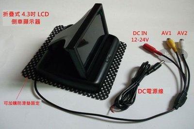 4.3吋車載液晶LED LCD顯示器2路AV輸入倒車優先