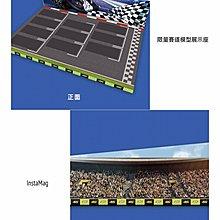 【大穎】7-11世界摩托車錦標賽 一瓦倫蒂諾.羅西 賽道模型展示座 (現貨 )500元