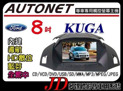 【JD 新北 桃園】AUTONET FORD KUGA 福特 DVD/USB/導航/數位/藍芽 8吋觸控螢幕專用主機
