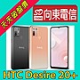 【向東-新北三重店】htc desire 20+ 6+128g 6.5吋 手機搭台星5G 799吃到飽1元