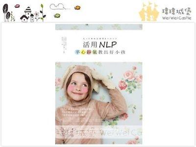 ♪♫瑋瑋城堡✲親子教養/繪本♪♫ (二手書出售) 活用NLP,平心靜氣教出好孩子