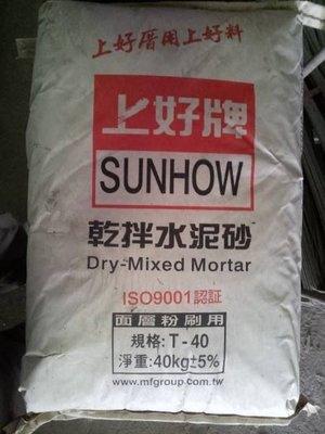 ((小五金‧大世界))上好牌乾拌砂漿 乾拌水泥砂 T-40 面層料 40KG (外包裝會隨工廠更新為主)