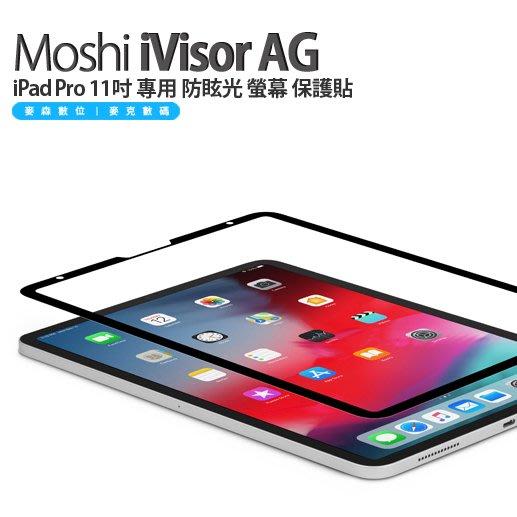 Moshi iVisor AG iPad Pro 11 吋 專用 防眩光 螢幕 保護貼 現貨 含稅 2018 2019