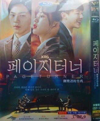 【樂視】 高清DVD   翻樂譜的男孩   / 韓劇 /   金所炫 金志洙DVD 精美盒裝