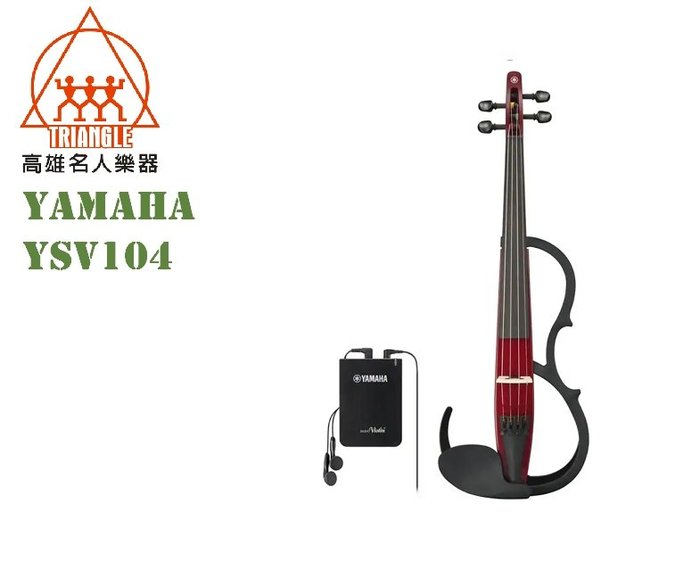 【名人樂器】Yamaha YSV104 靜音小提琴 Red