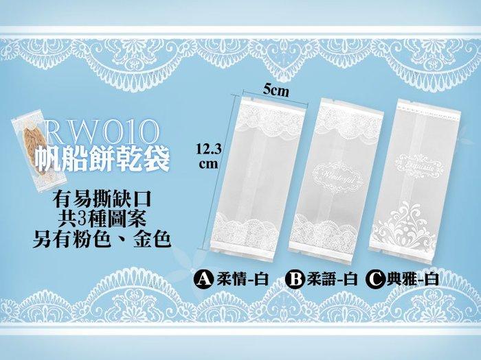 阿勝專業包裝材料工廠【RW010霧面船型餅乾袋.100入】5*12.3公分.船型餅乾專用袋.船型塔袋.糯米船餅乾袋