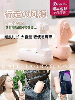 跟Selia日本購Maintain Zeal馬卡迷你便捷式手持小風扇安全不傷手usb充電二合一