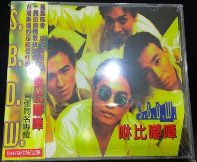 ∥EASE∥正版CD【咻比嘟嘩 SBDW 首張同名專輯 吳宗憲、小鐘、小馬、劉耕宏 (全新未拆封)】