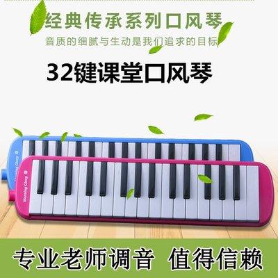 聚吉小屋兒童成人學生32鍵口風琴 初學者課堂教學送吹管專業演奏樂器包郵(規格不同價格不同)#樂器#吉他