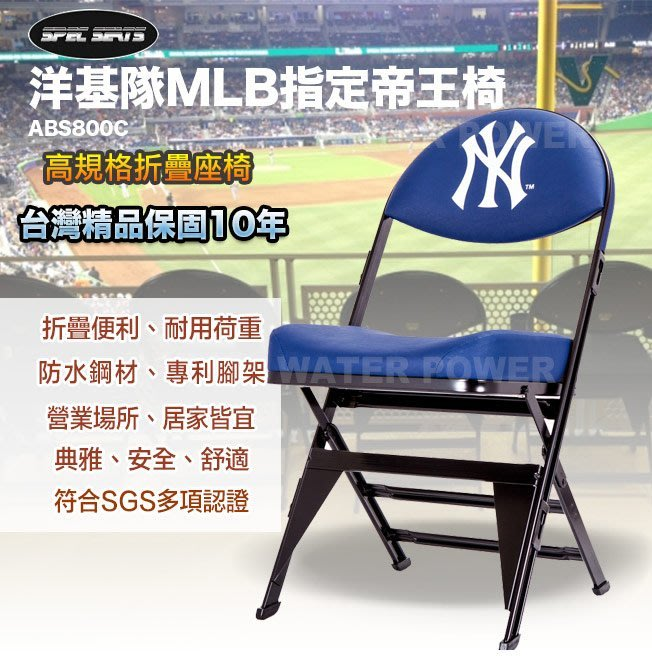 MLB麻將打牌皆宜頂級帝王椅 New York Yankees紐約洋基隊現場觀賽椅 台灣製造,品質保固十年保證,4700免運
