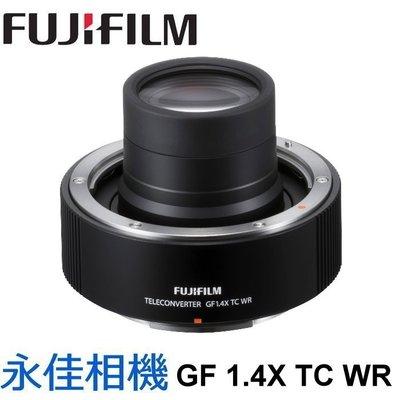 永佳相機_FUJIFILM 富士 GF1.4X TC WR 中片幅 50R GFX100 【平行輸入】1