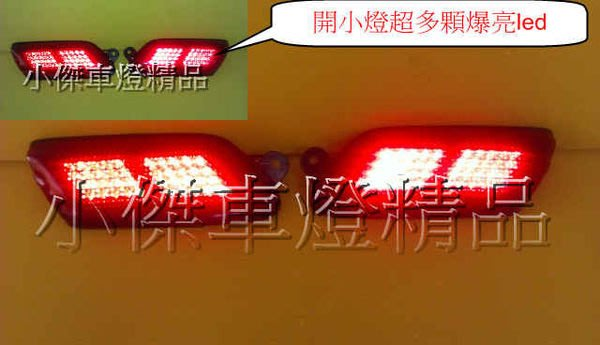 ☆小傑車燈家族☆全新new wish 09 10 11 12 13年爆亮燻黑三段式led後霧燈(小燈.煞車.後霧燈)