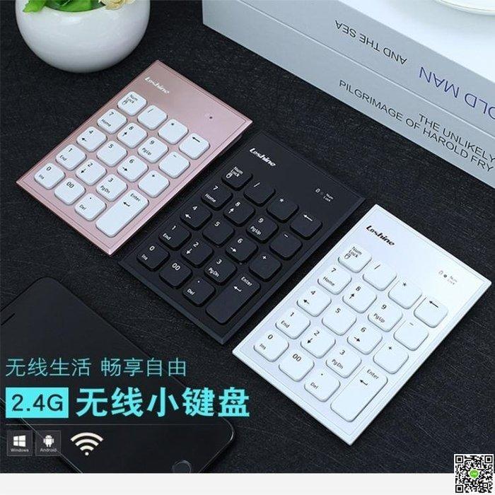 筆記本無線藍芽數字小鍵盤台式電腦蘋果手機外接數字鍵盤小鍵盤免切換USB財務