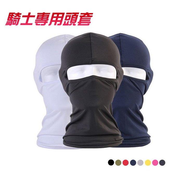 騎士專用頭套 自行車防風面罩 頭套 萊卡材質  騎士頭套 萊卡素面頭套  涼感 防曬 面罩 生存遊戲 【STML01】