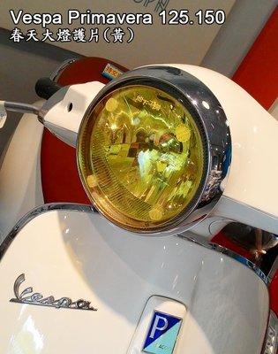 【嘉晟偉士】地下工房 偉士牌 春天專用 大燈護片(黃) 可改變燈光色澤 Vespa Primavera 125.150