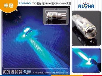 LED改裝小燈【X-241-01-04】T10-藍光1顆XBD+4顆3030-12~24V寬壓 牌照燈/方向燈/倒車燈