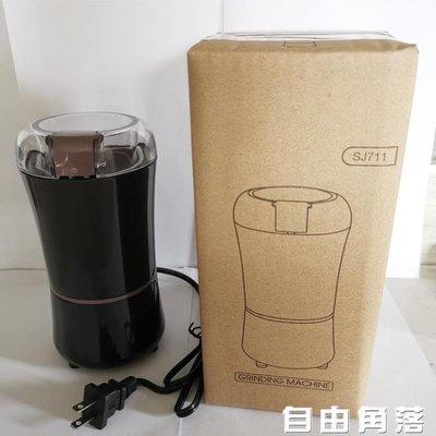 粉碎機 美規磨粉機 110V日本加拿大台灣美國咖啡豆磨豆機 五谷雜糧打粉機 楓雅服飾